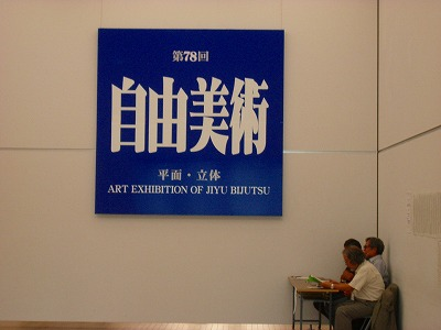 自由美術展 025.jpg