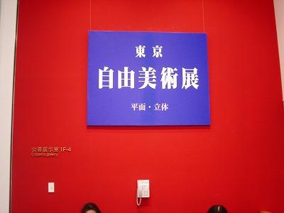 美術展 ブログ 192.jpg